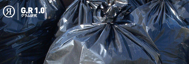garbage bags grone project